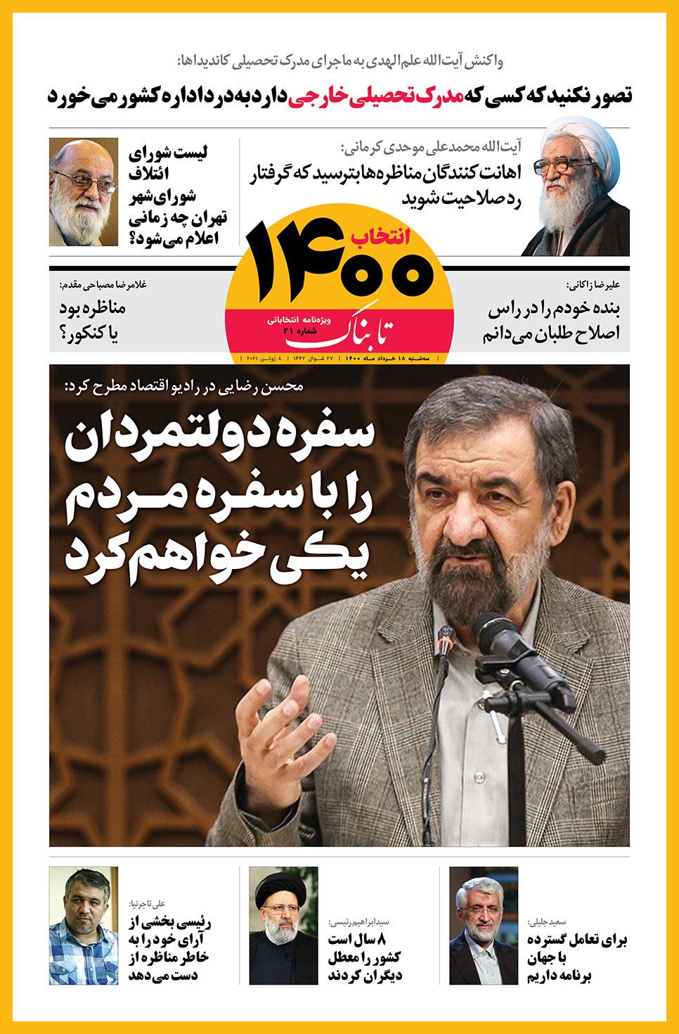 صفحه نخست ویژهنامه انتخاباتی تابناک ـ سهشنبه ۱۸ خرداد ۱۴۰۰