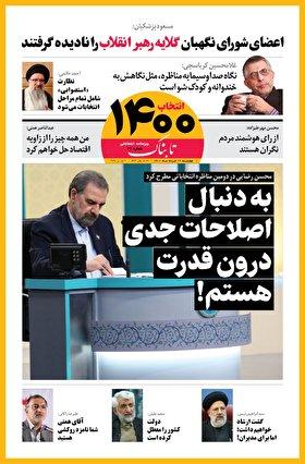صفحه نخست ویژهنامه انتخاباتی تابناک ـ چهارشنبه ۱۹ خرداد ۱۴۰۰