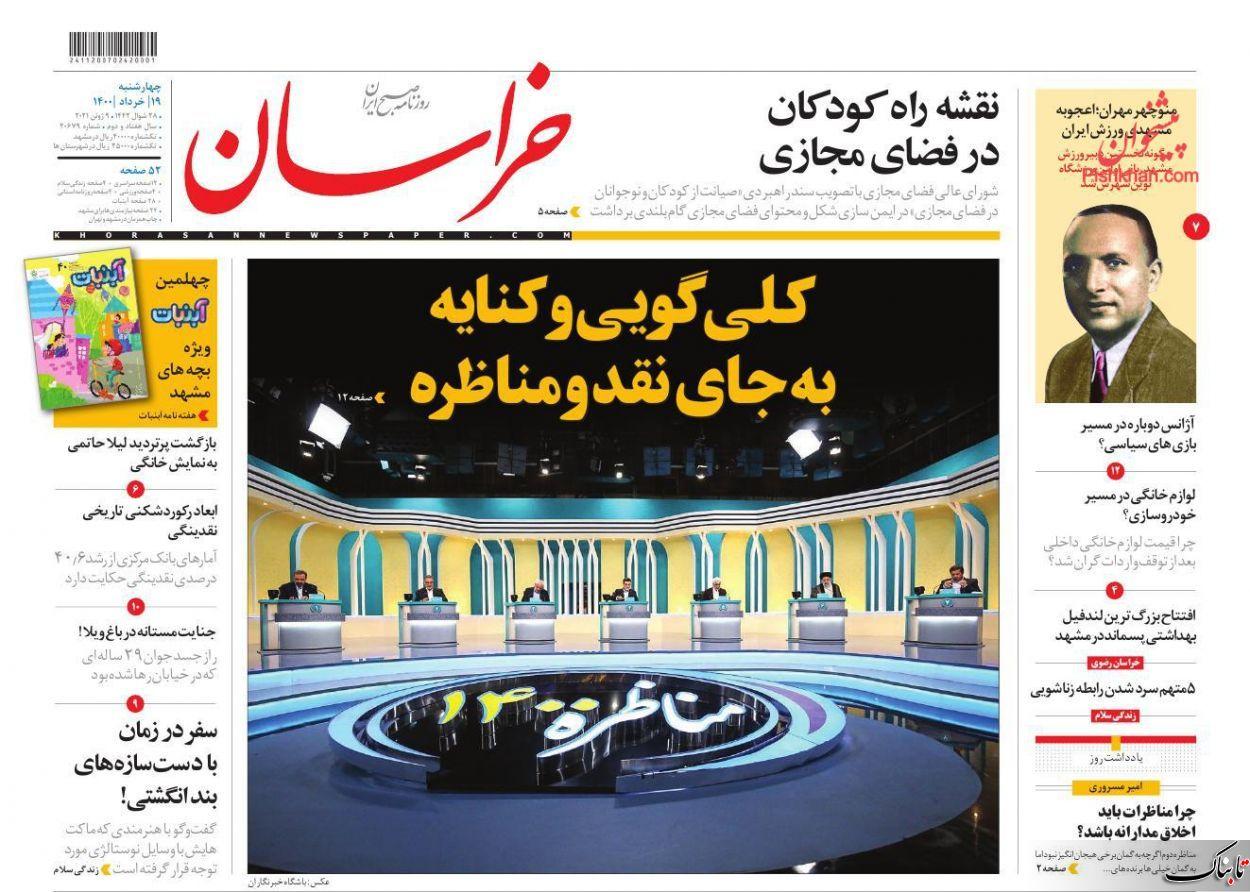 هیچکاره بودن رئیسجمهور صحت ندارد/چرا مناظرات باید اخلاق مدارانه باشد؟ /رویکرد دولت روحانی به مذاکرات وین چیست؟