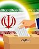 دفاع مجلس از روند بررسی صلاحیت کاندیداهای انتخابات...
