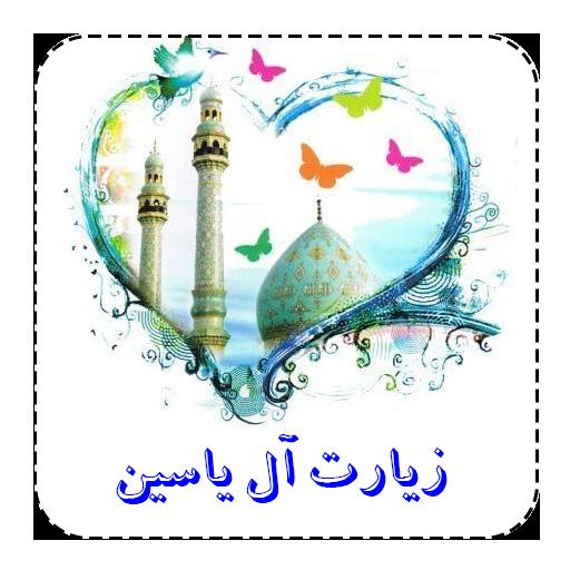 متن و ترجمه زیارت آل یاسین به همراه صوت