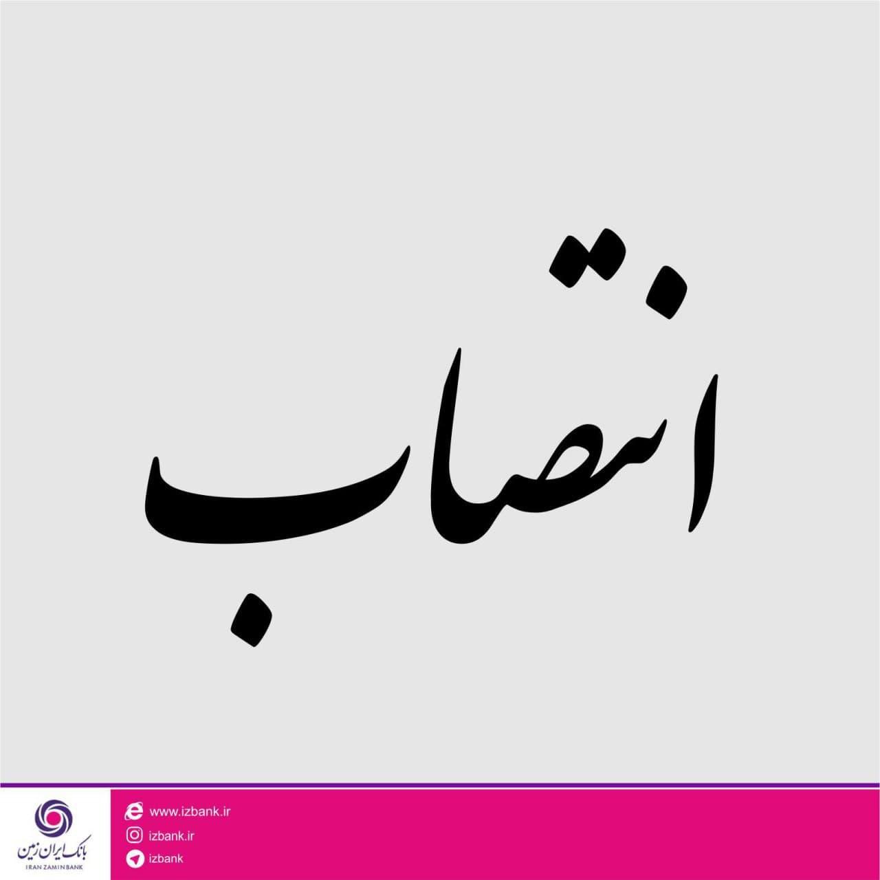 انتصاب مدیر امور بین الملل در بانک ایران زمین