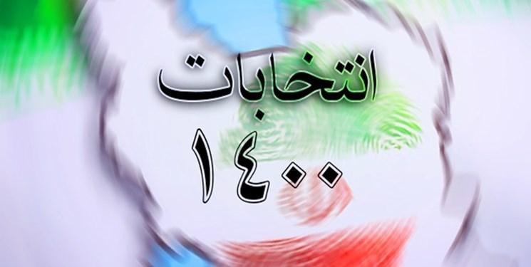 انتخابات ۱۴۰۰ در خرمآباد تمام الکترونیکی است