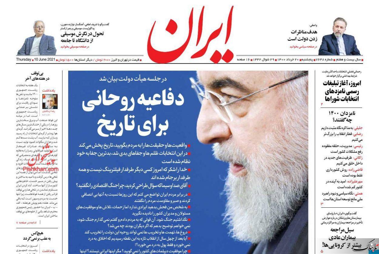 انتخابات ایران و احتمال مرحله دوم/هیچکس به عقب برنمیگردد/دولت سیزدهم و هفتخان اقتصاد