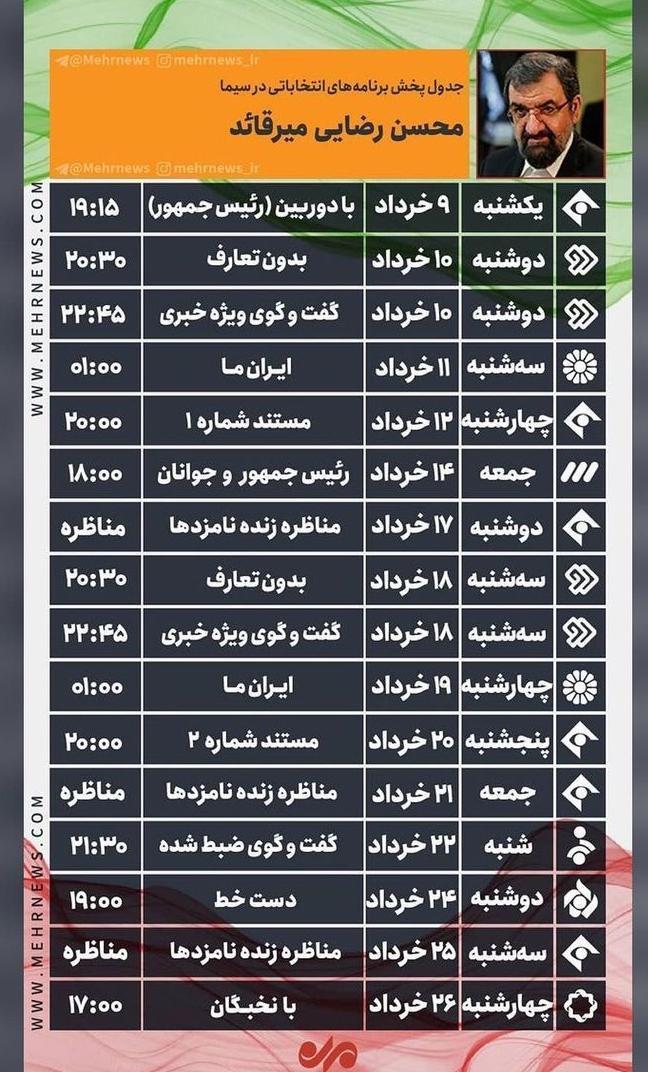 صفحه نخست ویژهنامه انتخاباتی تابناک ـ پنجشنبه ۲۰ خرداد ۱۴۰۰