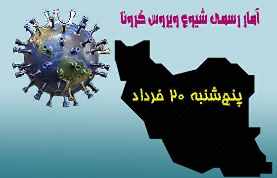 آخرین آمار کرونا تا بیستم خرداد/ مجموع بیماران شناسایی شده در ایران از 3 میلیون تن گذشت/ کاهش اندک «نرخ مرگ» در کشورمان