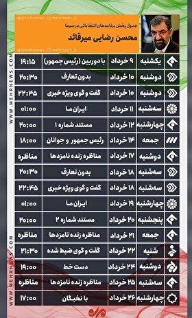 صفحه نخست ویژهنامه انتخاباتی تابناک - چهارشنبه ۱۲ خرداد ۱۴۰۰