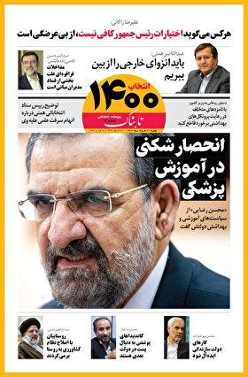 صفحه نخست ویژهنامه انتخاباتی تابناک ـ جمعه ۲۱ خرداد ۱۴۰۰