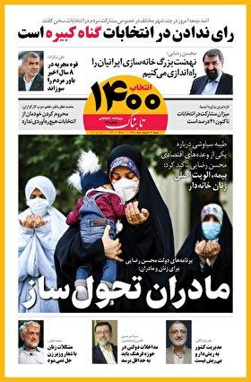 صفحه نخست ویژهنامه انتخاباتی تابناک ـ شنبه ۲۲ خرداد ۱۴۰۰