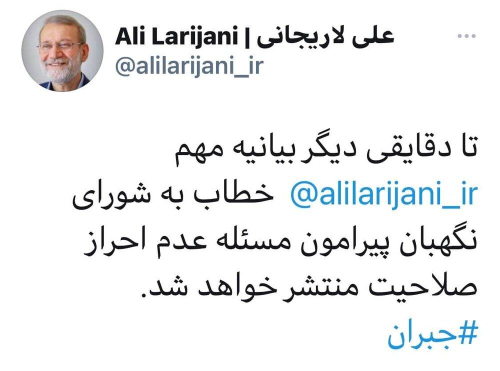 انتشار بیانیه لاریجانی درباره ردصلاحیتش تا دقایقی دیگر