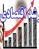 پیش بینی بانک جهانی از رشد اقتصاد ایران در سال ۲۰۲۱