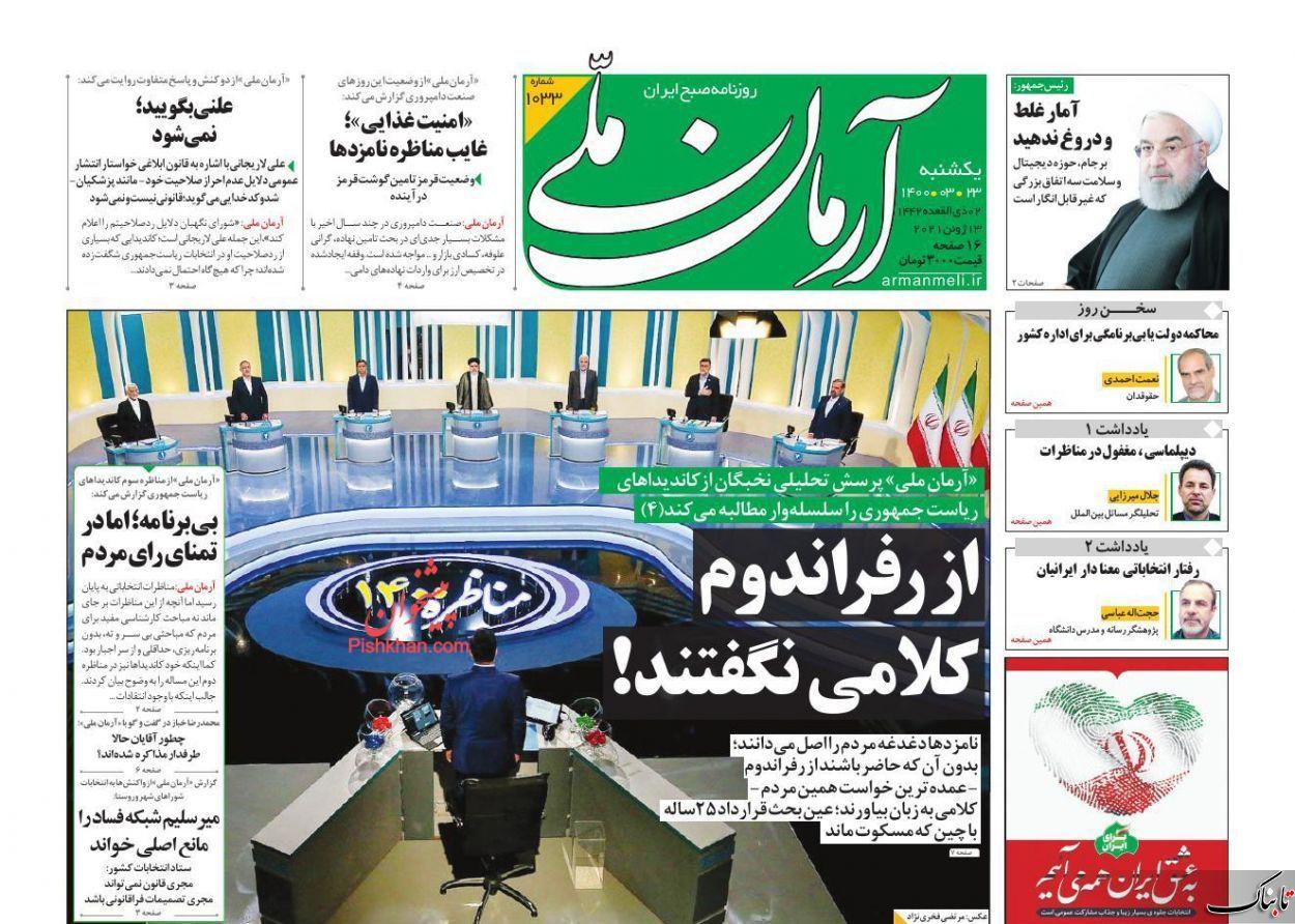 رفتار انتخاباتی معنا دار ایرانیان/مسوول این دوراهی سخت کیست؟ /آقای رئیسجمهور! زود فراموش کردید