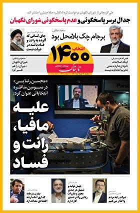 صفحه نخست ویژهنامه انتخاباتی تابناک ـ یکشنبه ۲۳ خرداد ۱۴۰۰