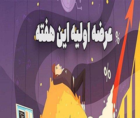 عرضه اولیه ومدیر چهارشنبه ۲۶ خرداد ۱۴۰۰ | چقدر نقدینگی میخواهد؟