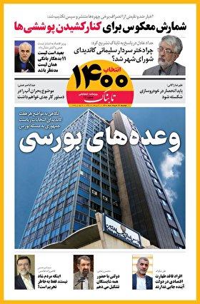 صفحه نخست ویژهنامه انتخاباتی تابناک ـ دوشنبه ۲۴ خرداد ۱۴۰۰