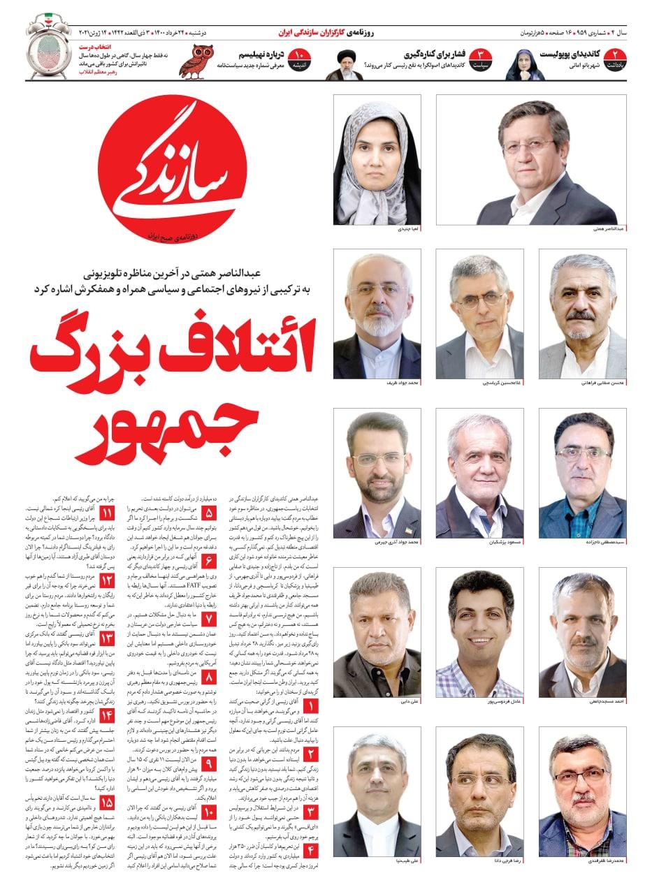 ورود علی دایی و فردوسیپور به تبلیغات انتخاباتی