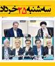 اعتراف مصلحی یا «مصلحی گیت» /مردم پاسدار جمهوریت شوند/فرصت طلایی اقتدار همهجانبه ایران