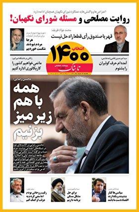 صفحه نخست ویژهنامه انتخاباتی تابناک ـ سهشنبه ۲۵ خرداد ۱۴۰۰