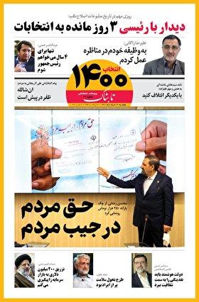 صفحه نخست ویژهنامه انتخاباتی تابناک ـ چهارشنبه ۲۶ خرداد ۱۴۰۰