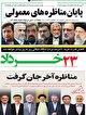 رفتار انتخاباتی معنادار ایرانیان / مسئول این دوراهی...