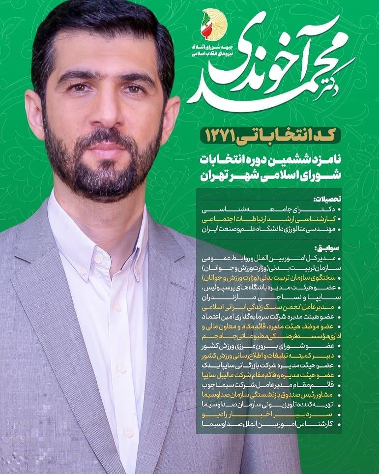 تغییرات اساسی در مدیریت روزنامه همشهری؛ وعده آخوندی عضو لیست شورای ائتلاف