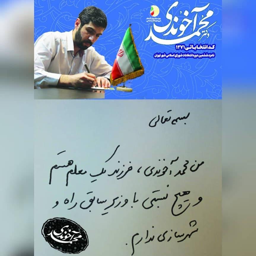 محمد آخوندی: هیچ نسبتی با وزیر راه سابق دولت روحانی ندارم