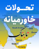 انفجار خط انتقال برق ایران به عراق توسط داعش/ توافقنامه امنیتی محرمانه میان بغداد و اربیل/ اصرار شورای همکاری خلیج فارس بر حضور در مذاکرات هستهای با ایران/ کشته شدن ۱۰۰ عضو طالبان و ۹۰ سرباز ارتش افغانستان