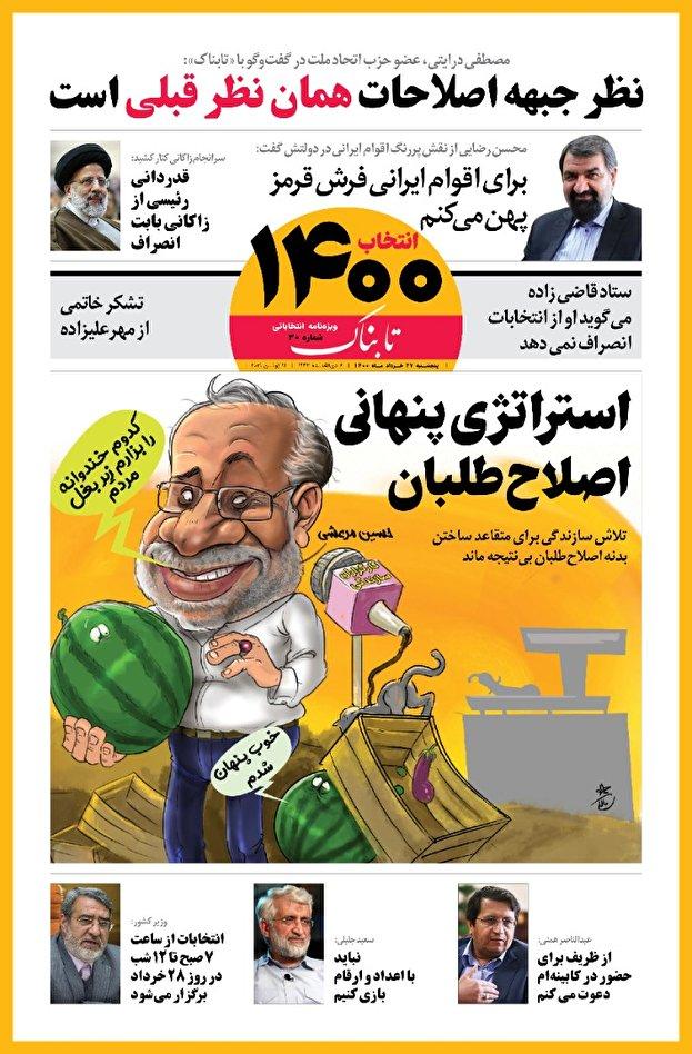صفحه نخست ویژهنامه انتخاباتی تابناک ـ پنجشنبه ۲۷ خرداد ۱۴۰۰