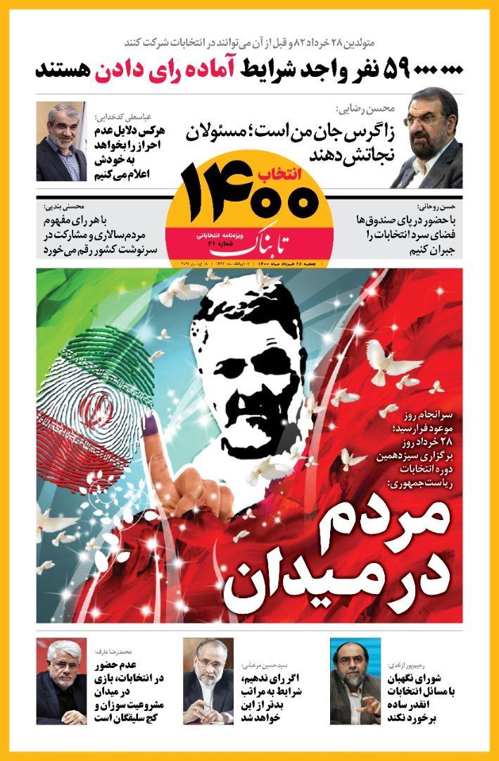 صفحه نخست ویژهنامه انتخاباتی تابناک ـ جمعه ۲۸ خرداد ۱۴۰۰