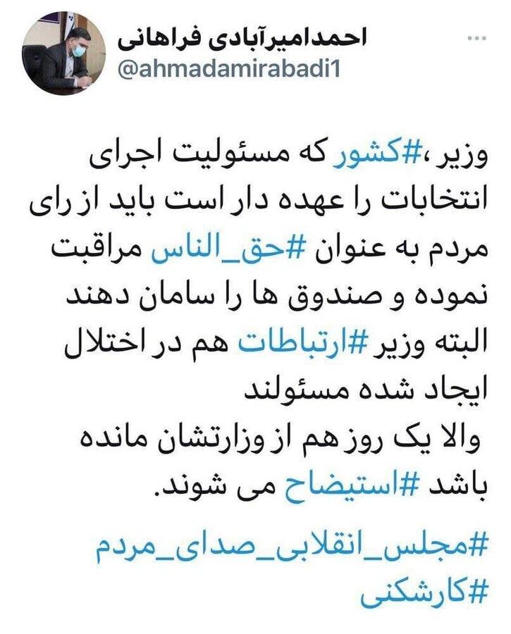 نماینده مجلس، آذریجهرمی و رحمانیفضلی را تهدید کرد