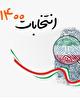 کنارهگیری کاندیداهای جبهه انقلاب باید بر چه مبنایی...