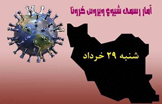 آخرین آمار کرونا در ایران تا ۲۹ خرداد/ ۱۰۸ بیمار دیگر جان باختند