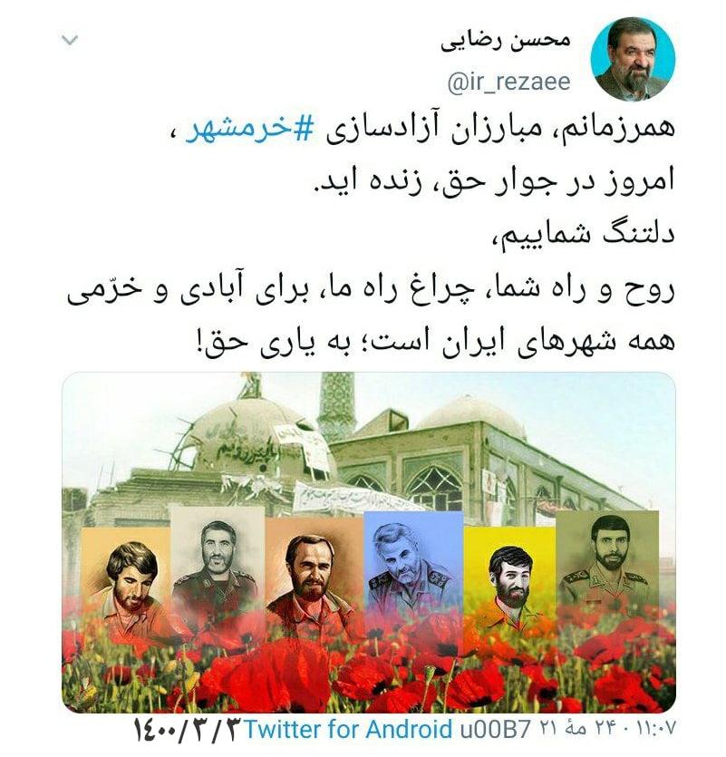 پیام دکتر محسن رضایی در سالروز آزادسازی خرمشهر
