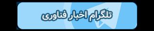 کانال تلگرام فناوری و تکنولوژی