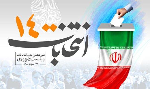 ۷ کاندیدا برای انتخابات سیزدهم احراز صلاحیت شدند/ لاریجانی، احمدینژاد و جهانگیری تائید نشدند
