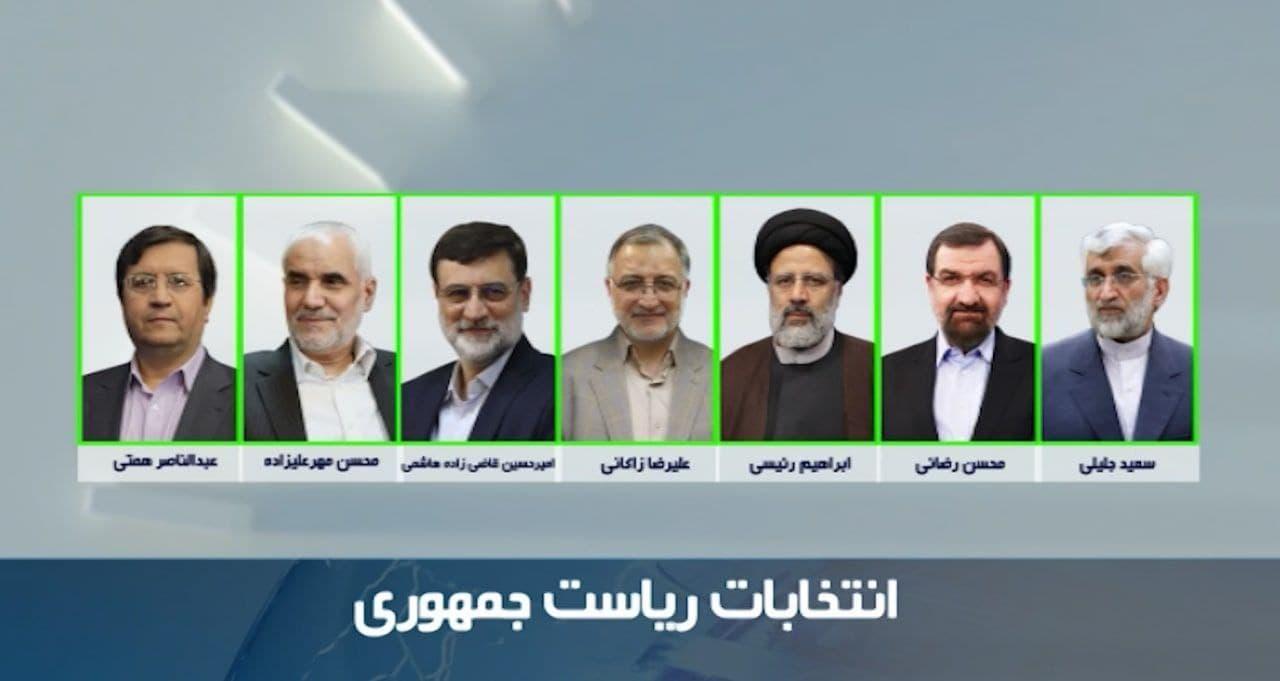 اعلام رسمی اسامی نامزدهای احراز صلاحیت شده انتخابات ریاست جمهوری/ همان 7 نفر تائید شدند