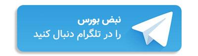 کانال تلگرام بورس