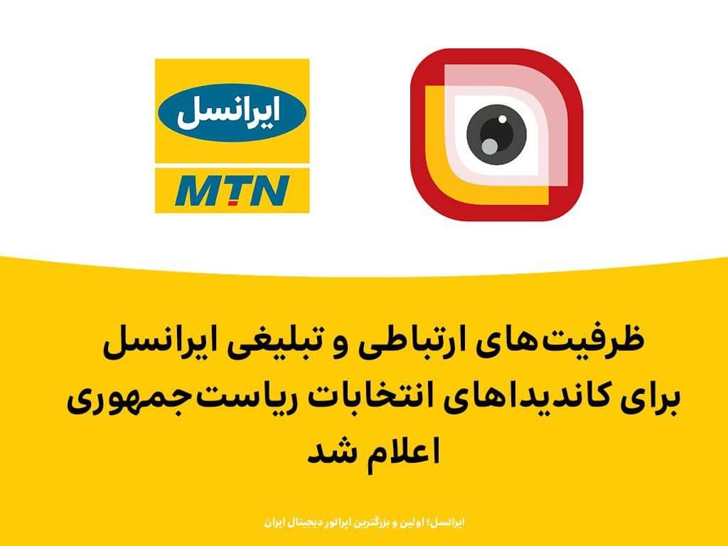 ظرفیتهای ارتباطی و تبلیغی ایرانسل برای کاندیداهای انتخابات ریاست جمهوری اعلام شد