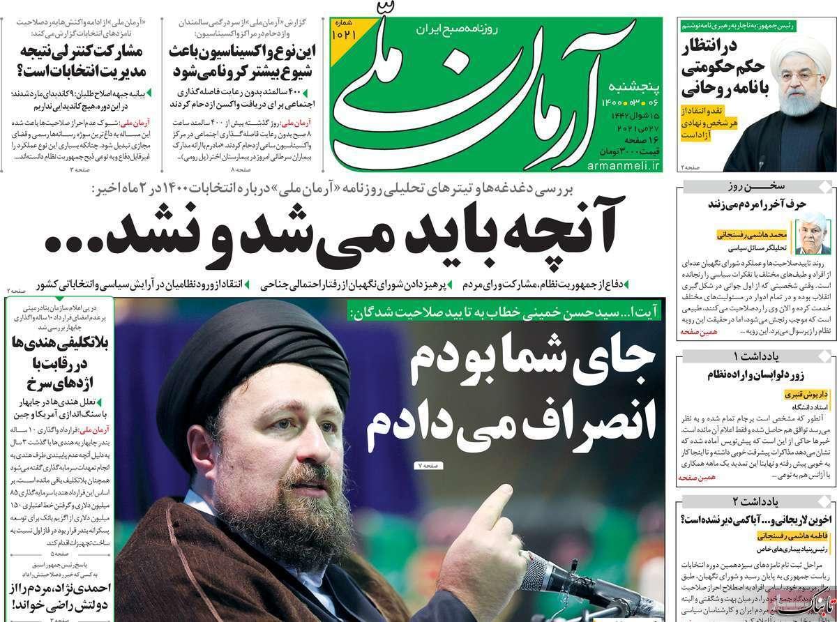 فاطمه هاشمی رفسنجانی: اخوین لاریجانی و... آیا کمی دیر نشده است؟ /مالیات بالاخره سراغ دلالان آمد/معمای احراز صلاحیت همتی و محاکمه سیف