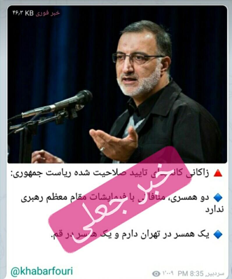 واکنش سخنگوی ستاد زاکانی به اخبار جعلی علیه وی