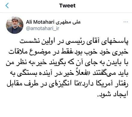 واکنش علی مطهری به پاسخ رئیسی درباره دیدار با بایدن