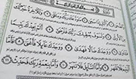 سوره ضحی با صدای عبدالباسط عبدالصمد