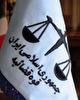 چند انتقاد بر آیین نامه اجرایی لایحه استقلال کانون وکلای دادگستری