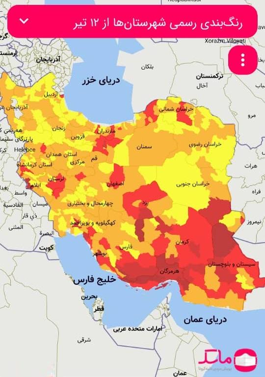 افزایش شهرهای قرمز کرونایی از ۶۳ به ۹۲ شهر؛ تهران هم قرمز شد/ منتظر روزهای وخیمتر باشید!