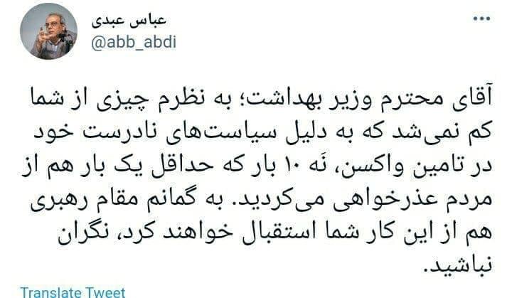عباس عبدی: آقای نمکی از مردم عذرخواهی کنید