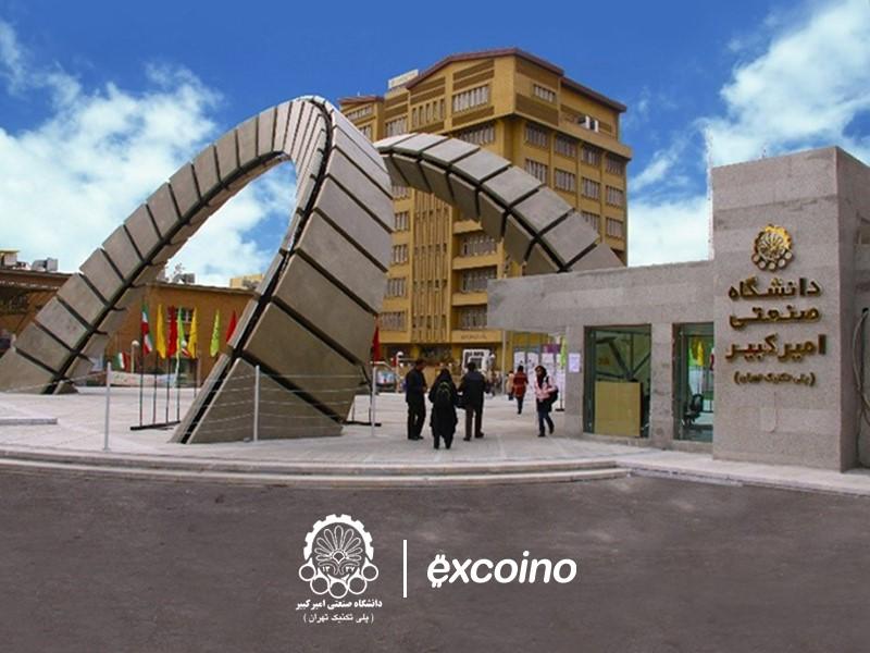 پروژه مشترک اکسکوینو و دانشگاه امیر کبیر در توسعه رمز ارزها