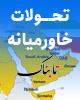 کنترل طالبان بر گذرگاه مرزی ایران و افغانستان/ واکنش آمریکا به پیشروی های طالبان در افغانستان/ افشای دیدار مخفیانه نخست وزیر اسرائیل و پادشاه اردن/ استقبال افغانها از نشست صلح تهران