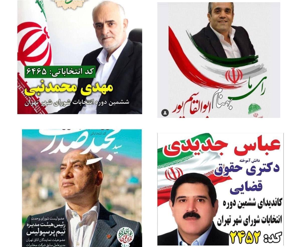 راه بهشت چگونه به روی ورزشیها بسته شد! / شکست سنگین و رای عجیب چند کاندیدای ورزشی در انتخابات شورایشهر تهران