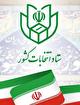 پایان شمارش و تجمیع آرای ریخته شده به صندوقهای انتخابات...