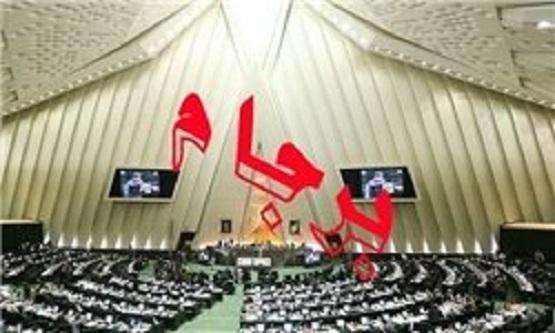 بیست و دومین گزارش برجامی وزارتخارجه به مجلس